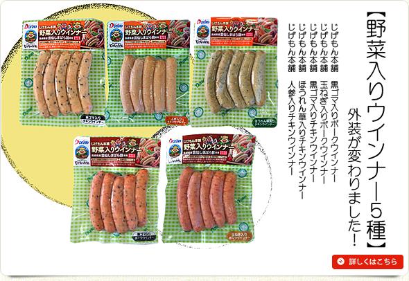 野菜入りウインナー5種