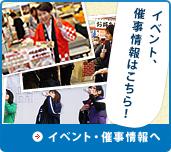 イベント・催事情報へ